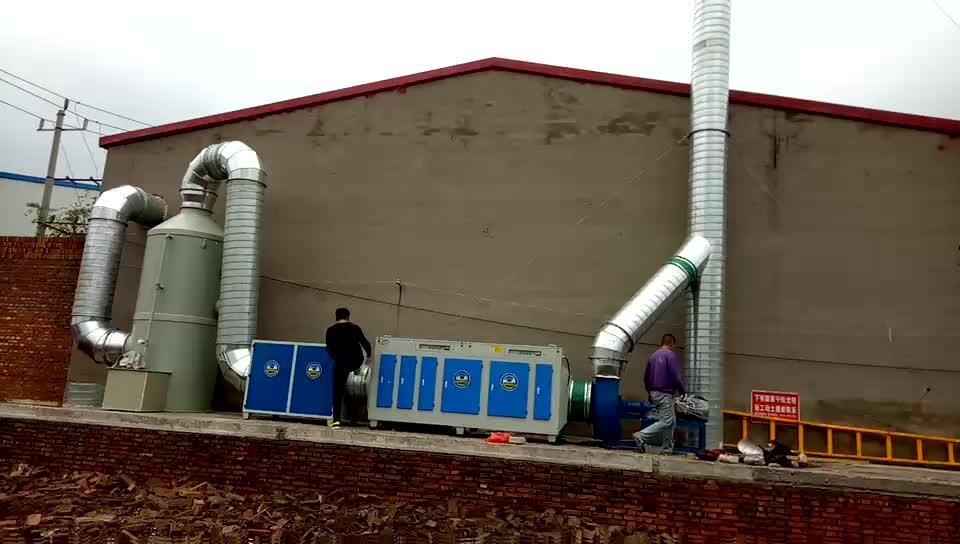 安装现场  喷淋塔 干式过滤器 光氧净化器
