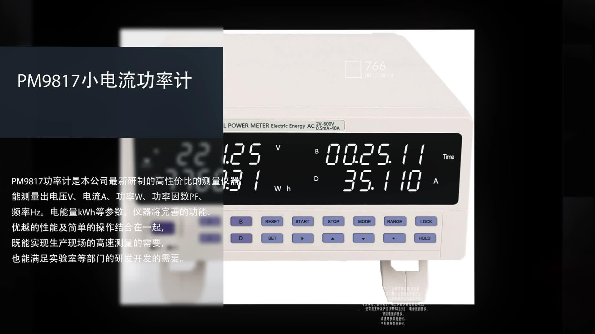 纳普电子科技数字功率计产品介绍厂家直销