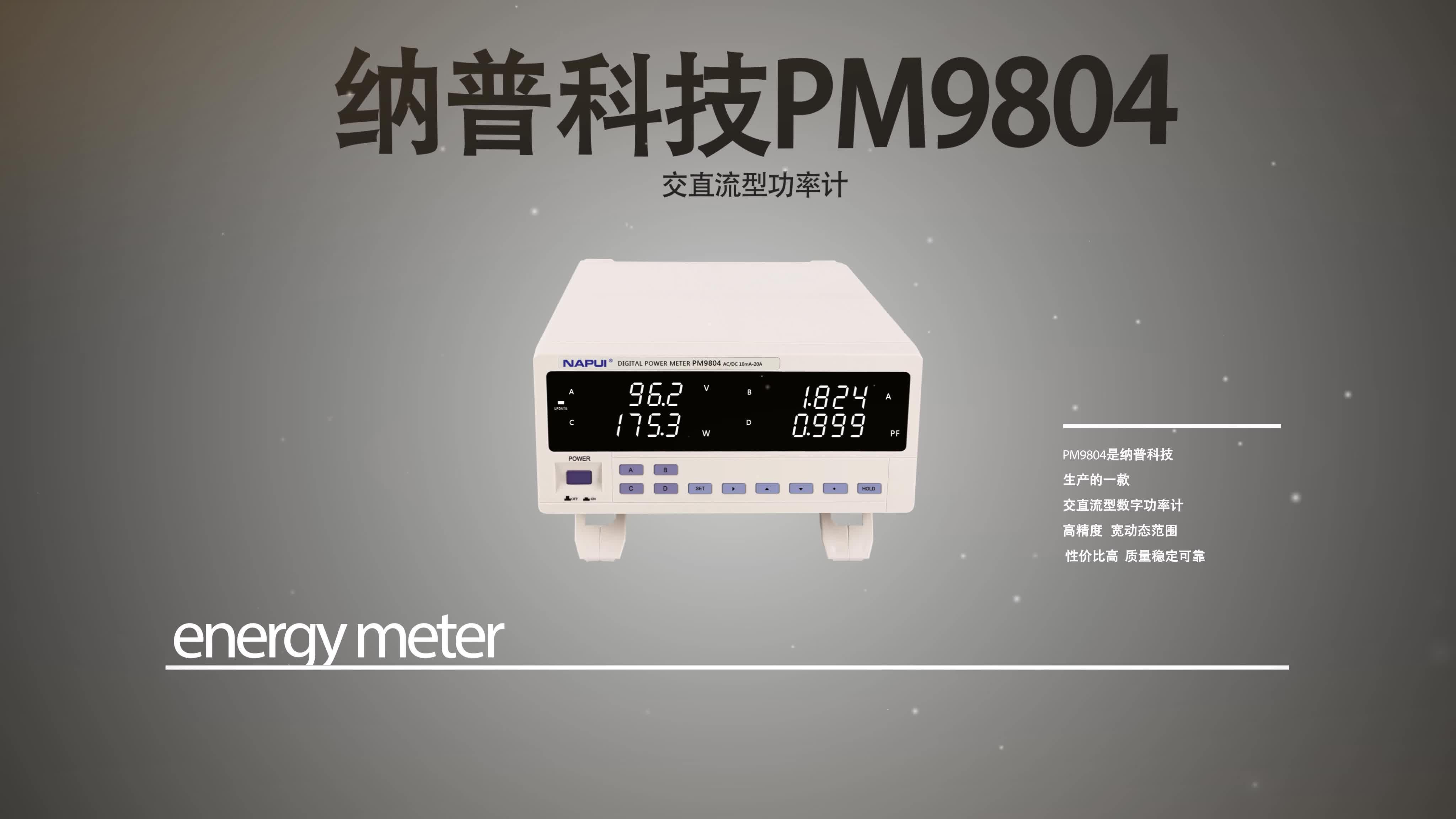 纳普科技数字功率计PM9804产品介绍厂家直销