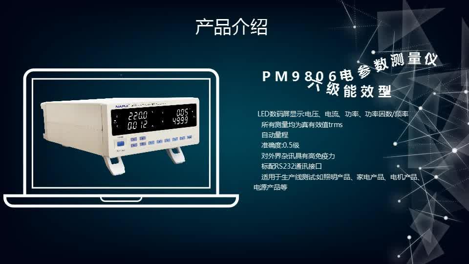 纳普科技PM9806六级能效型数字功率计厂家直销